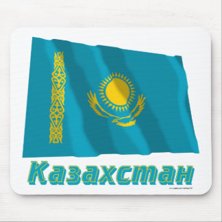 Waving Kazakhstan Flag with name in Russian Mouse Pad