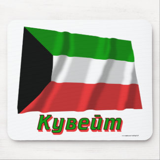 Waving Kuwait Flag with name in Russian Mouse Pad