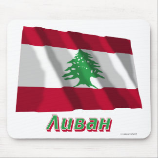 Waving Lebanon Flag with name in Russian Mouse Pad
