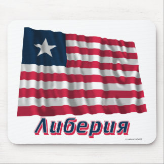 Waving Liberia Flag with name in Russian Mouse Pad