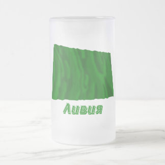 Waving Libya Flag with name in Russian Frosted Glass Mug
