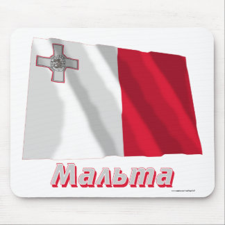 Waving Malta Flag with name in Russian Mousepads