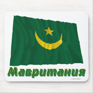 Waving Mauritania Flag with name in Russian Mouse Pad