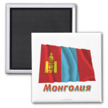 Waving Mongolia Flag with name in Russian