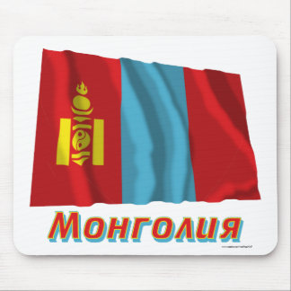 Waving Mongolia Flag with name in Russian Mouse Pad