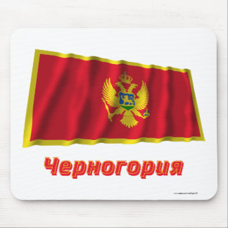 Waving Montenegro Flag with name in Russian Mouse Pad