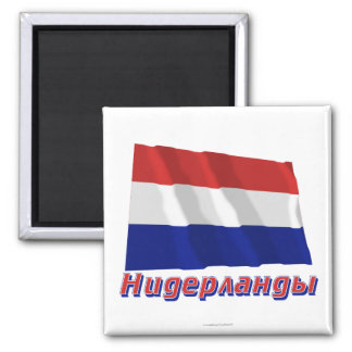 Waving Netherlands Flag with name in Russian Square Magnet