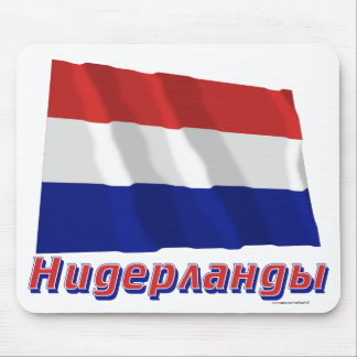 Waving Netherlands Flag with name in Russian Mouse Pad