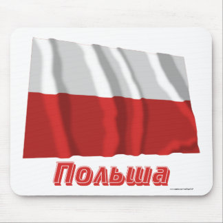 Waving Poland Flag with name in Russian Mouse Pad