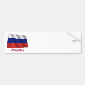 Waving Russia Flag with name in Russian Bumper Sticker