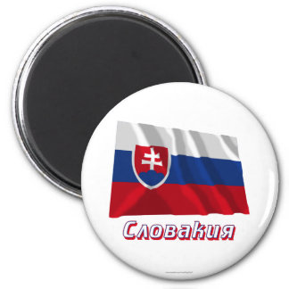 Waving Slovakia Flag with name in Russian 6 Cm Round Magnet