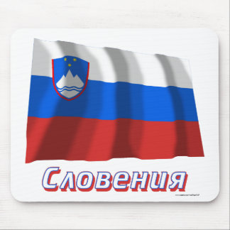 Waving Slovenia Flag with name in Russian Mouse Pad