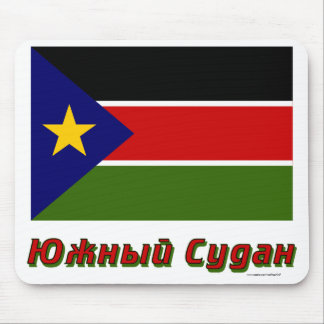 Waving Southern Sudan Flag with Name in Russian Mouse Pad