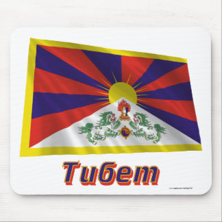 Waving Tibet Flag with name in Russian Mouse Pads