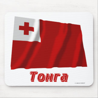 Waving Tonga Flag with name in Russian Mouse Pad