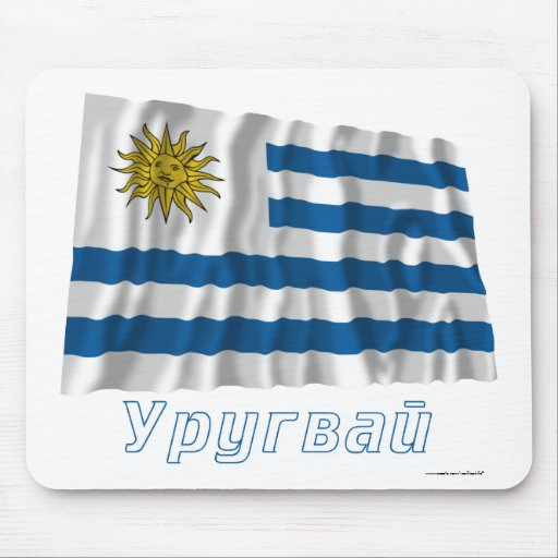 Waving Uruguay Flag with name in Russian Mousepads