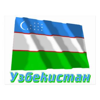 Waving Uzbekistan Flag with name in Russian Postcard