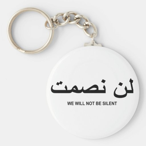We Will Not Be Silent Quote in English and Arabic Keychain