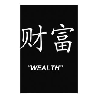 """Wealth"" Chinese symbol gifts and products Customized Stationery"