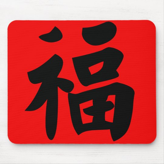 Wealth in Traditional Chinese Calligraphy Mouse Mat