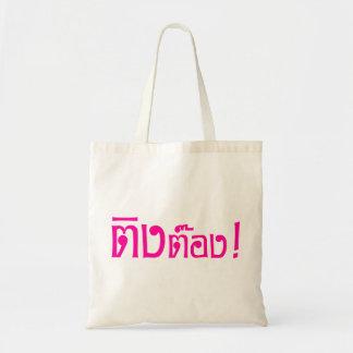 Weirdo! ☆ Ting Tong in Thai Language Script ☆