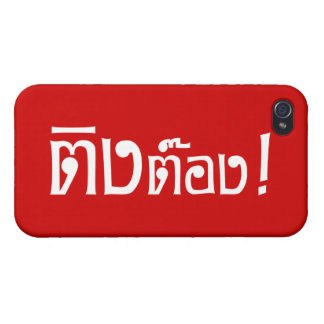 Weirdo ☆ Ting Tong in Thai Language Script ☆ iPhone 4 Cover
