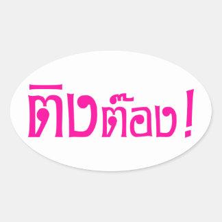 Weirdo! ☆ Ting Tong in Thai Language Script ☆ Oval Sticker