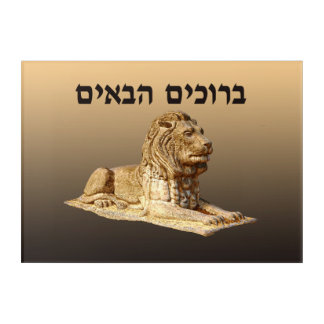 Welcome (Hebrew) - Stone Lion Acrylic Wall Art