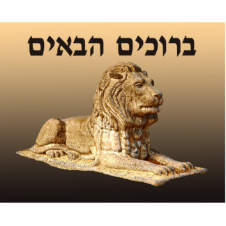 Welcome (Hebrew) - Stone Lion Photo Sculpture Magnet