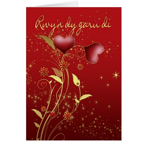 Welsh  Valentine's Day Card - I Love You In Welsh