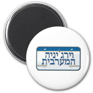 West Virginia License Plate in Hebrew Fridge Magnets