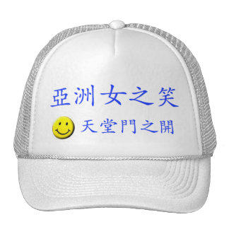 When An Asian Girl Smiles, The Heaven Opens 2 Cap