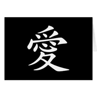 White Chinese Love Symbol Card