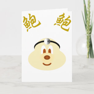 white doctor chinese new year card