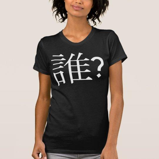 Who? (Dark shirt version)