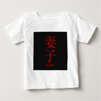 """Wife"" Chinese Translation Baby T-Shirt"