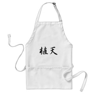 William In Japanese is Aprons