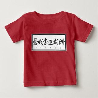 WILLIAMS in kanji Baby T-Shirt