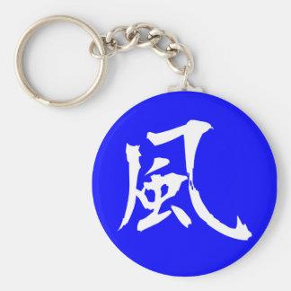 Wind in Kanji Basic Round Button Key Ring