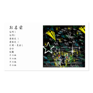 Winds niyanko castle pack of standard business cards