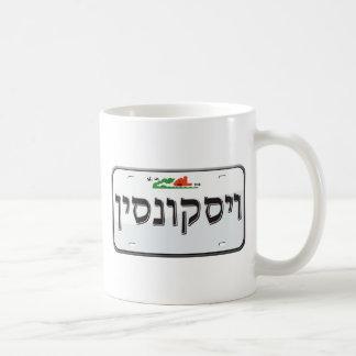 Wisconsin License Plate in Hebrew Coffee Mug
