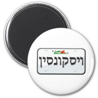 Wisconsin License Plate in Hebrew Fridge Magnet
