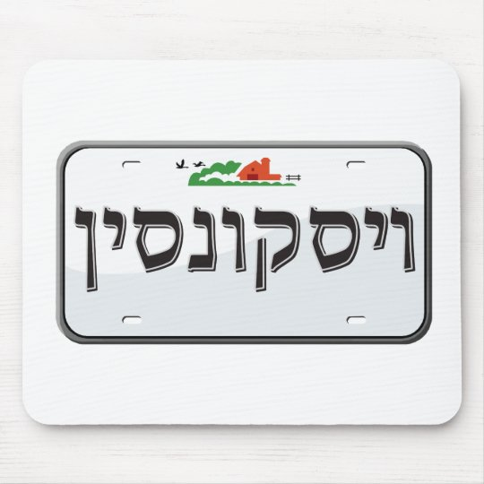 Wisconsin License Plate in Hebrew Mouse Pad