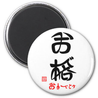 With passing you question the me, (marking) 6 cm round magnet