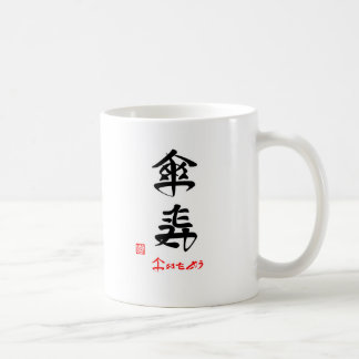 With the umbrella 寿 you question the me, (marking) basic white mug
