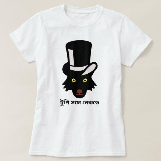 Wolf with hat in bengali (টুপি সঙ্গে নেকড়ে) T-Shirt