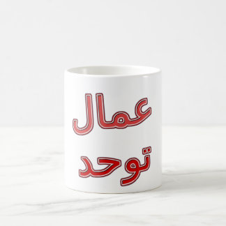Workers Unite (Arabic) Coffee Mug