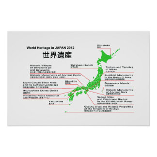 World Heritage in JAPAN 2012 Ogasawara Islands Poster