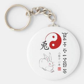 World Tai Chi & Qigong Day 2011 Basic Round Button Key Ring