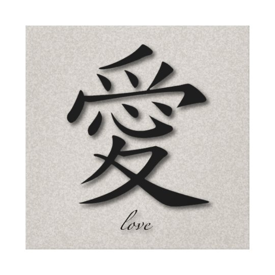 Wrapped Canvas Chinese Symbol For Love On Concrete Zazzle